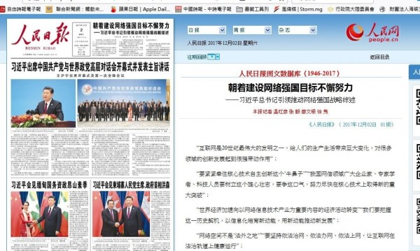 在第四屆世界互聯網大會開幕之際,中國官媒《人民日報》2日發表近八千字長篇報導「習近平總書記引領推動網路強國戰略」。(取自網路)