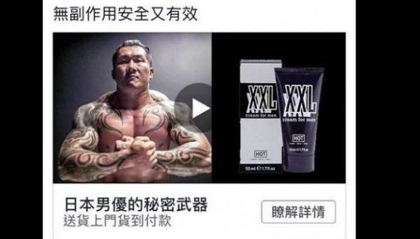 最近臉書有業者合成館長照片推銷商品。(圖取自臉書)