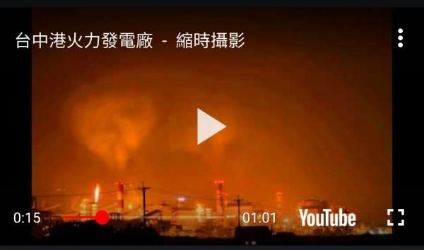 Youtube一部名為「台中港火力發電廠 - 縮時攝影」影片近日在民眾間流傳,影片中煙囪在黑夜中持續排放白煙,不過台電澄清影片並非台中電廠。(記者陳建志翻攝)