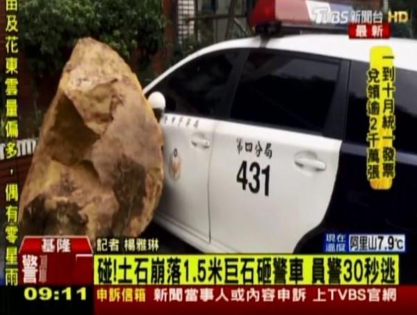直徑1.5公尺的巨石砸中警車。(圖擷自《TVBS》)