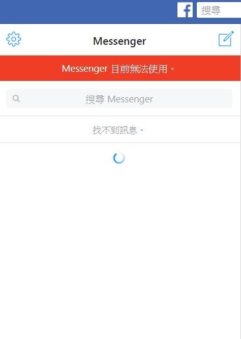 臉書通訊軟體Messenger今晚(5日)傳出大故障,不少網友發現頁面一片空白、無法通訊。(即時小組)