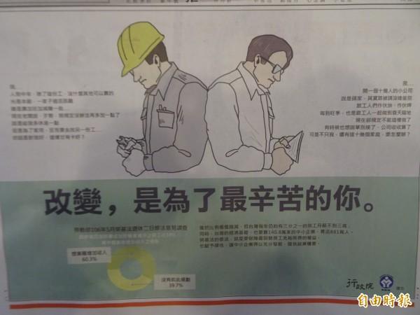 行政院推出勞基法修法的平面廣告。(資料照,記者李欣芳攝)