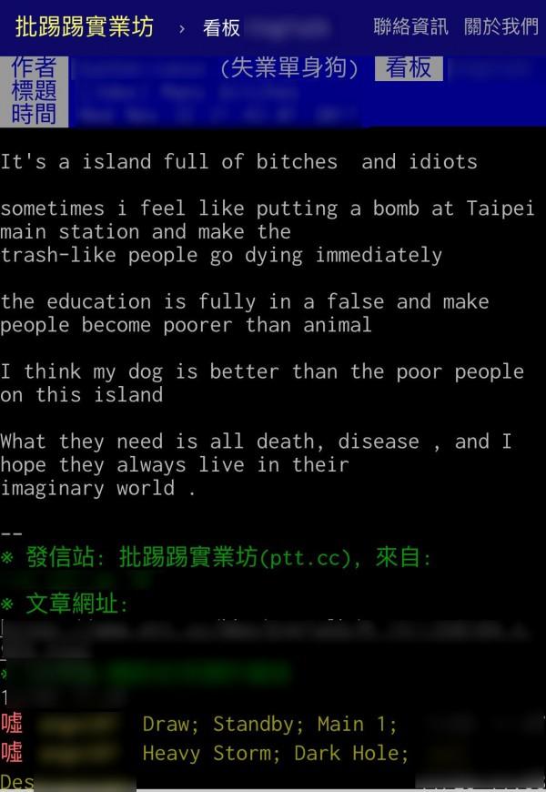姜女在PTT發文,提到「想要在台北車站放炸彈」,引起民眾恐慌,也已遭警方送辦。(記者陳恩惠翻攝)