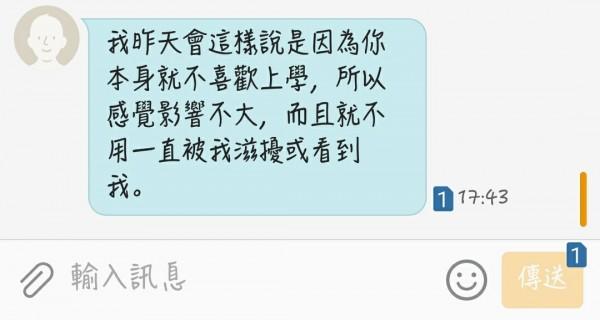 石姓女學生po出陳姓男大生對她的LINE截圖。(記者姚岳宏翻攝)