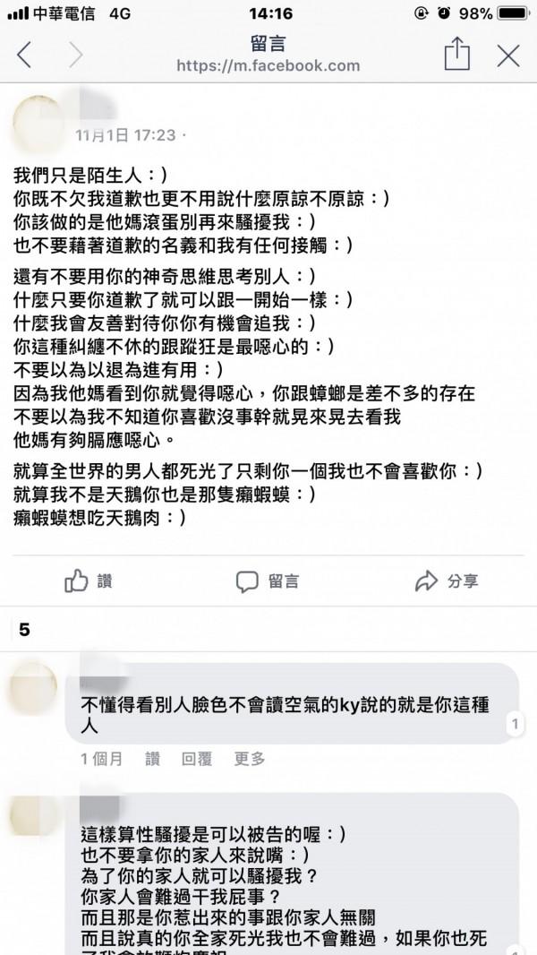 石姓女學生在臉書表達對陳姓男大生的不滿。(記者姚岳宏翻攝)