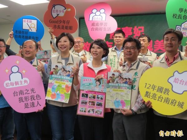 表態角逐民進黨台南市長提名的立委陳亭妃召開記者會,包括南市多位退休校長、教師及家長、教育團體等教育界人士出席力挺,並肯定她對教育的努力。(記者蔡文居攝)