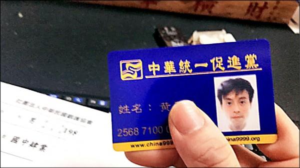 擔任統促黨專員的竹聯幫孝堂份子黃康洺,開公司從事暴力討債,還在臉書秀出統促黨黨證。(取自黃的臉書)