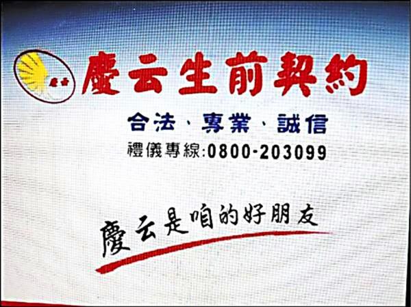 慶云公司在電視的廣告。(擷取自慶云通路事業)