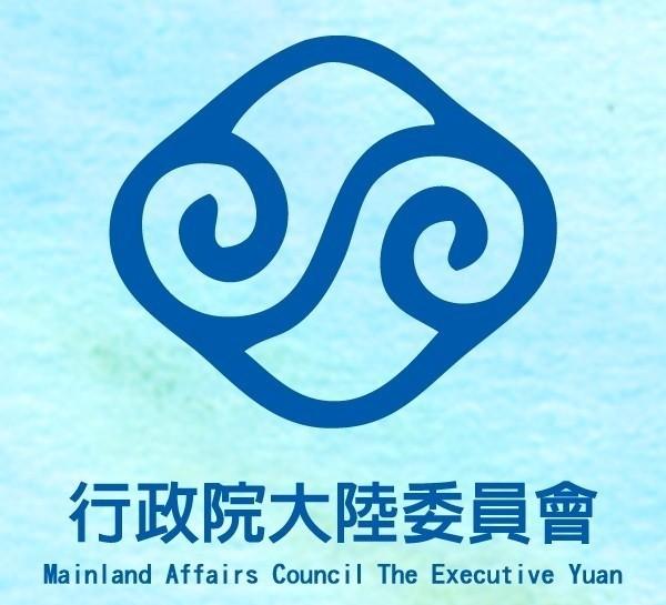 西班牙國家法院15日同意中國要求,基於「一中原則」要把121名台籍詐騙犯引渡到中國,陸委會今日聲明深表遺憾與不滿。(擷自官網)