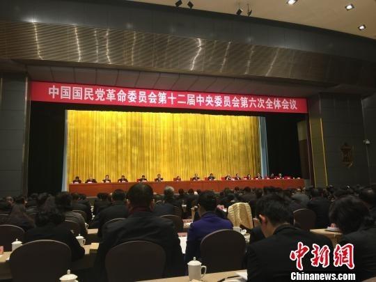 「中國國民黨革命委員會」第十二屆中央委員會第六次全體會議17日在北京召開。(取自網路)