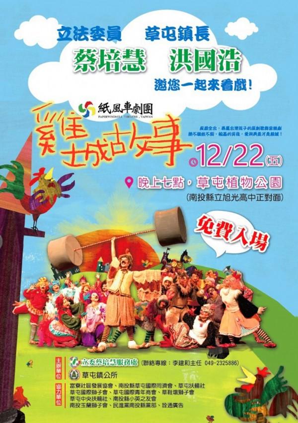 紙風車劇團22日晚間在草屯植物公園演出的海報。(記者陳鳳麗翻攝)