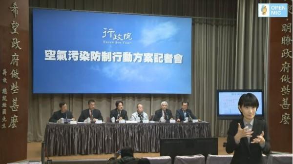 行政院今召開記者會,宣布「空氣清淨方案」。(圖片擷取自「行政院開麥啦 」Youtube)