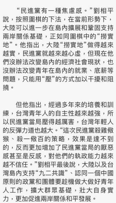 劉相平接受《中評社》訪問,談論王炳忠案,劉自己爆料「經過多年來的培養和訓練,台灣青年人的自主性越來越強」。(圖擷取自楊偉中臉書)