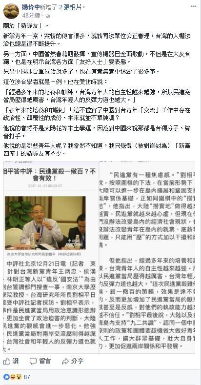 楊偉中有鑑於劉相平的言論,寫道「覺得(被對岸封為)『新黨四傑』的豬隊友真不少」。(圖擷取自楊偉中臉書)