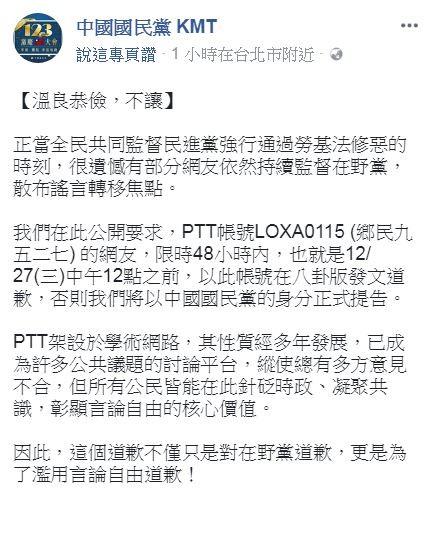 PTT網友發文影射走路工,國民黨要求道歉否則提告。(圖擷自「中國國民黨 KMT」臉書粉絲專頁)