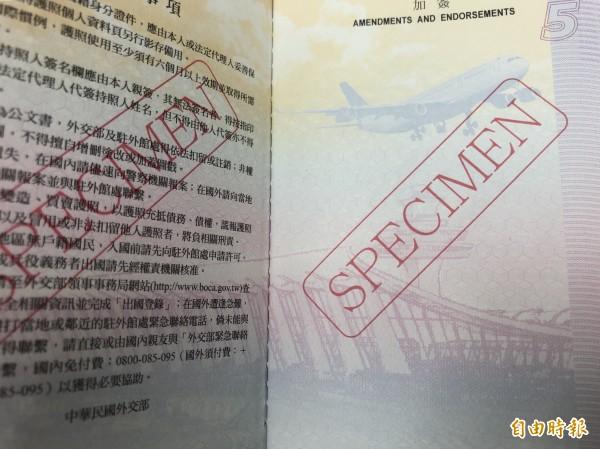 外交部領務局近期推出第二代晶片護照,卻遭外界質疑內頁誤用美國機場圖樣,領務局表示,負責設計的中央印製廠當時設計手繪圖時參考網路圖片,被誤導為桃機圖片。(記者呂伊萱攝)