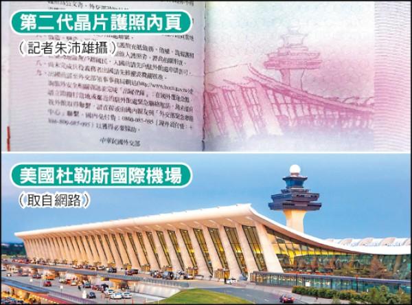 新護照竟有美機場圖 外交部致歉重印