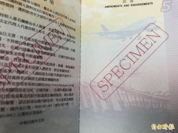 外交部發言人表示,烏龍護照係經前領務局局長龔中誠與陳華玉負責推辦。(資料照,記者呂伊萱攝)