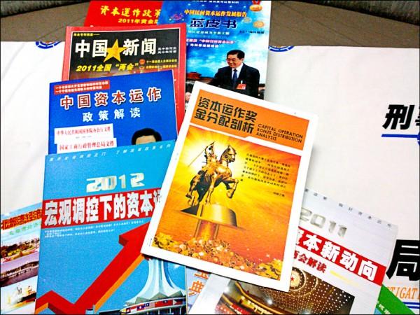 警方搜出大批中國廣西南寧的投資書籍。(資料照)