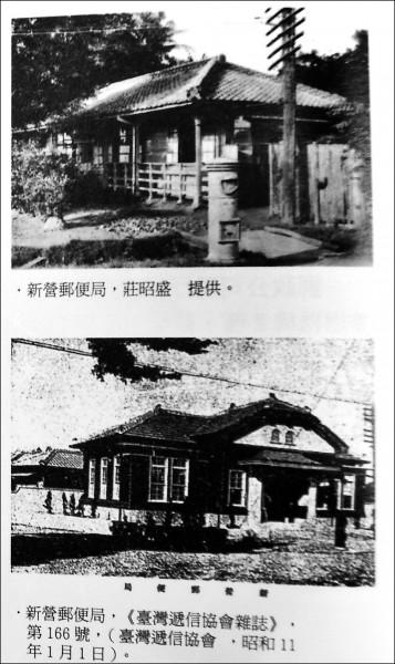 新營郵局前身新營郵便局的老照片,建物早已拆除。(記者楊金城翻攝)