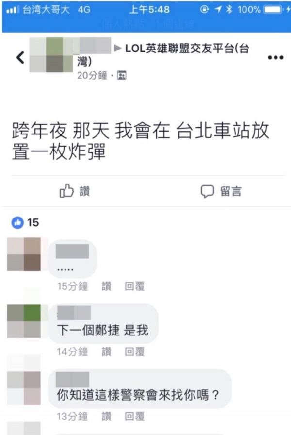 基隆徐姓男子在網路隨意留言,警方循IP位置找出徐男詢問。(記者陳恩惠翻攝)