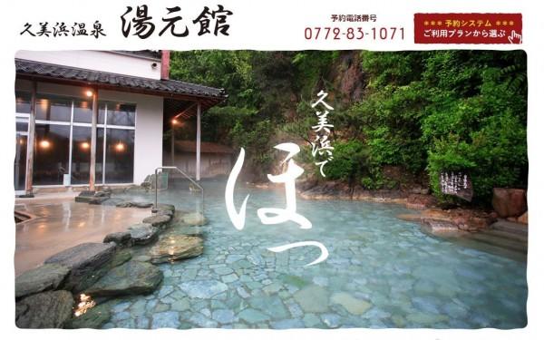 日本京都「久美濱溫泉區」的溫泉旅館「湯元館」,驚傳集體食物中毒事件。(圖截取自湯元館官網)