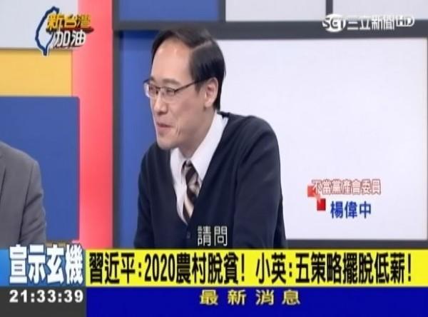 楊偉中對習近平的發言感到好笑,指出低端人口的心中,有覺得中國官方「是真正站在他們這邊的嗎?」。(圖擷取自三立新聞台)