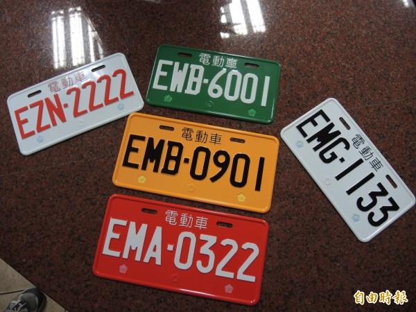 電動機車從今年起開始發放有「電動車」字樣的專屬機車牌。(記者翁聿煌攝)