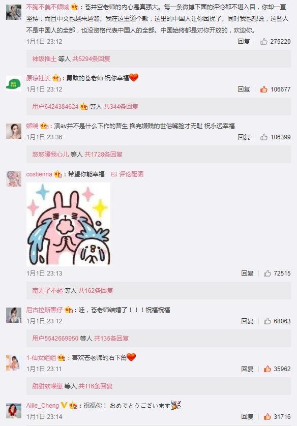有中國網友表示,中國始終都對蒼井空開放。(圖翻攝自蒼井空微博)