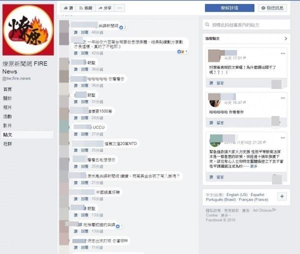 「燎原新聞網」的臉書粉絲專頁,被許多台灣網友湧入留言大酸。(圖擷取自臉書)