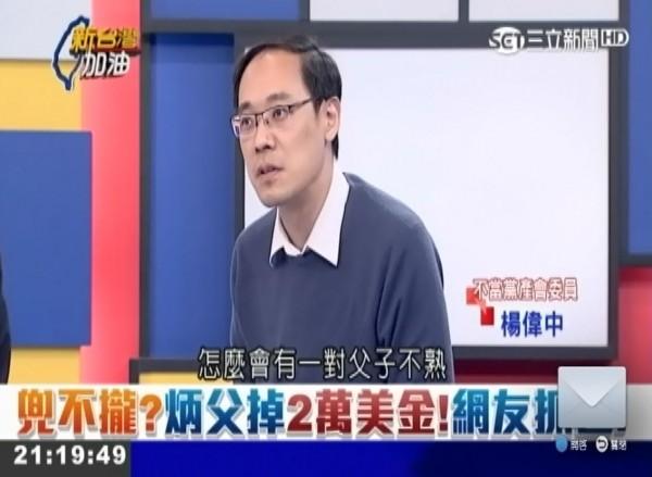 楊偉中認為,既然王炳忠認為自己面臨「綠色恐怖」的壓力,要出來講話就講清楚,否則只是讓社會發現說詞漏洞百出。(圖擷取自三立新聞台)