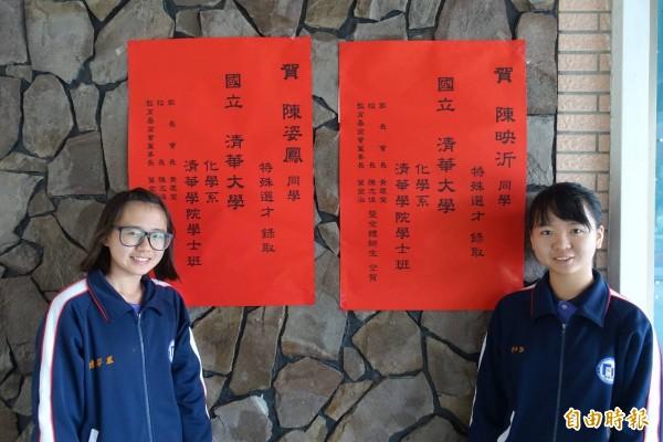 枋寮高中化學好搭檔陳姿鳳(左)、陳映沂(右)經由清大「拾穗計畫」囊括清大化學系唯二名額。(記者陳彥廷攝)