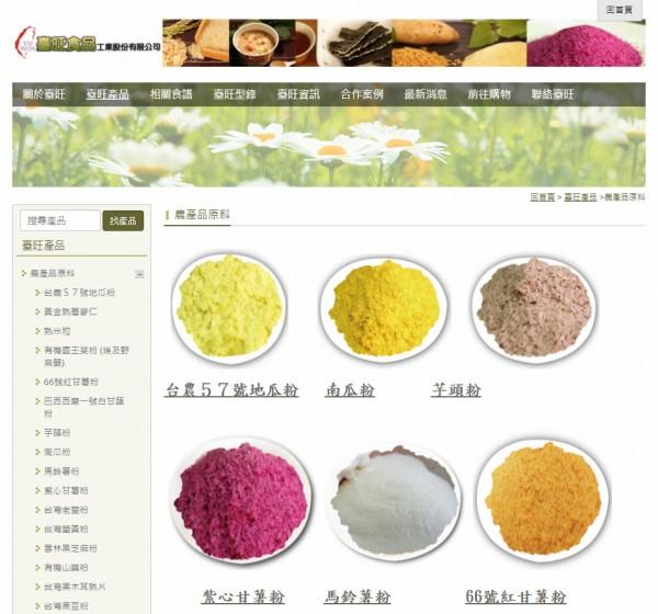 台旺原本每年有兩百多萬元的太白粉、地瓜粉加工訂單,因人事成本增加而被迫放棄,這些訂單已轉到中國或越南,一例一休侵蝕中小企業競爭力。(圖片取自台旺食品公司網站)