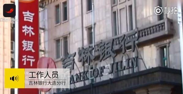 中國高姓女子在吉林銀行大連分行存款1000萬人民幣(約新台幣4500萬),錢卻被拿去質押,2099年才能領。(圖擷自《梨視頻》微博)