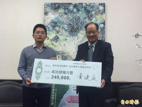 縣長黃健庭(左)捐出所有年終獎金,交給東基醫療財團法人執行長呂信雄(右)。(記者張存薇攝)