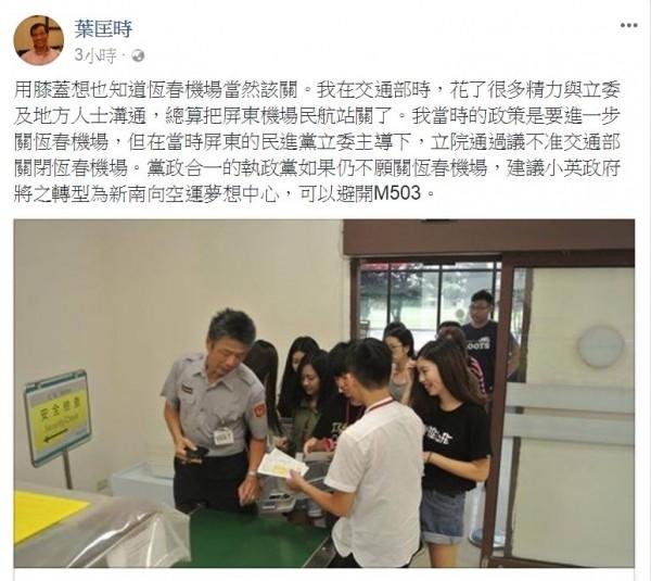 前交通部長葉匡時今天在臉書上表示,「用膝蓋想也知道恆春機場當然該關。」(翻攝自葉匡時臉書)