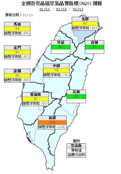 高屏地區受擴散條件不佳為橘色提醒;馬祖、金門、澎湖及北部、中部、雲嘉南空品區為「普通」等級;竹苗、宜蘭、花東為「良好」等級。(圖擷自行政院環保署空品監測網)