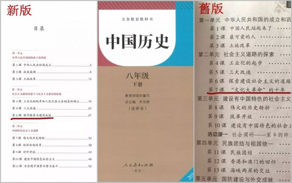 昨微信公眾號「講史堂」發表為「新版教科書刪去了『文化大革命』這一課!」,引起軒然大波。(圖擷取自《香港01》專頁報導)