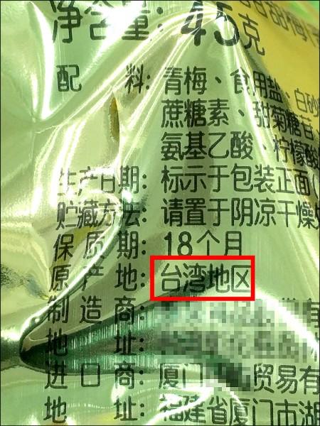 中國又出招打壓台灣,銷往中國的食品須標示「台灣區」或「中國台灣地區」,若標示「中國台灣」將被海關銷毀。 (記者顏宏駿攝)