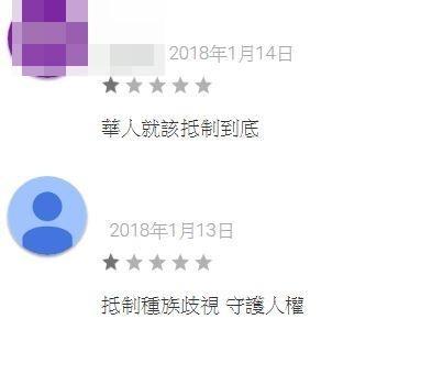 網友給Twitter一顆星評價。(圖擷自Google Play網站)