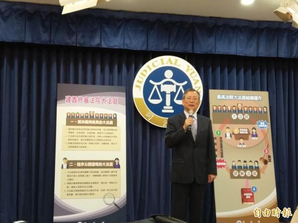 司法院祕書長呂太郎宣布,將以大法庭制度取代終審法院的判例和決議制度。(記者項程鎮攝)