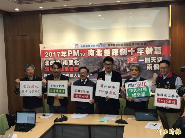 跨黨派立委召開記者會呼籲環保署正視PM10惡化問題。(記者彭琬馨攝)