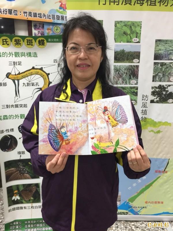 塭內社區發展協會理事長廖雪美展示社區小朋友繪製的紫斑蝶生態繪本。(記者鄭名翔攝)