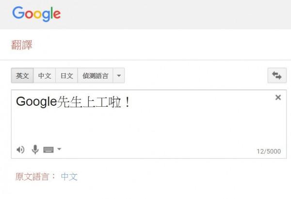 有網友在本月18日發現,Google翻譯功能中的中文聲音,竟然不再是過往的女聲,變成相當低沉的男聲。(圖擷取自Google翻譯)
