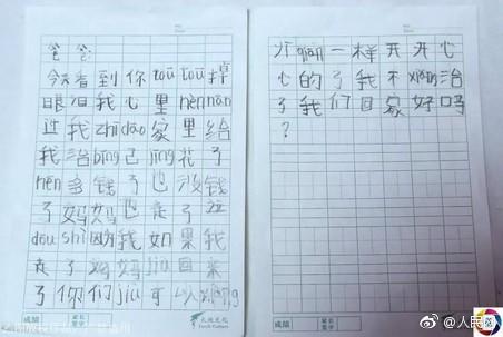 7歲女童張佳燁寫給爸爸的遺書。(圖擷取自《人民報》微博)