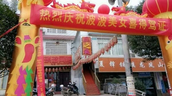 中國一名女子考駕照考了3年,考上後盛大慶祝。(圖擷取自微博)