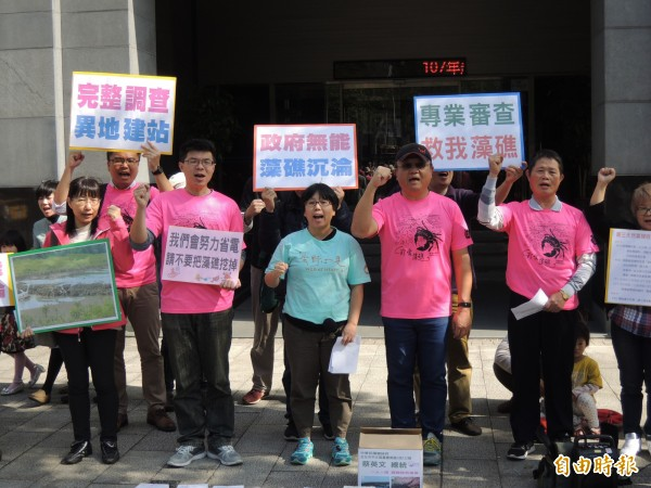 保育團體則在場外抗議,大喊「專業審查」、「異地建站」,不要破壞藻礁生態。(記者劉力仁攝)
