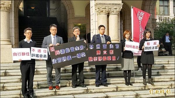 民間司改會等團體代表,1月17日曾在司法院前開記者會,質疑林洲富擔任法評會的適任性。(資料照,記者溫于德攝)
