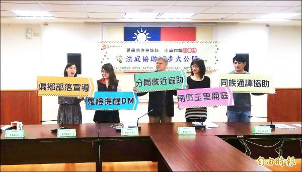 花蓮地方法院家暴服務處呼籲原鄉受暴婦女,勇於出庭,爭取自己權利。(記者王錦義攝)