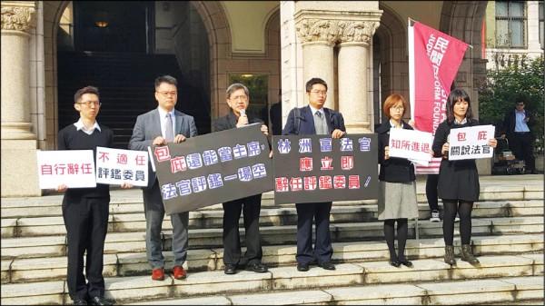 司改會日前舉行記者會,要求林洲富法官辭去法評會評鑑委員一職。(資料照)